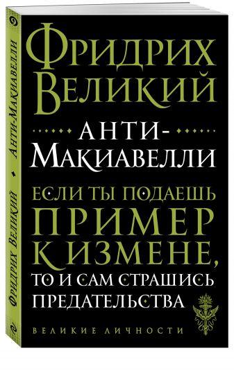 Фридрих Великий - Анти-Макиавелли обложка книги
