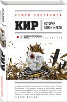 Семен Злотников - Кир' обложка книги