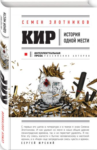 Семен Злотников - Кир обложка книги