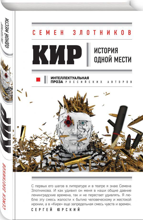 Кир Злотников С.И.