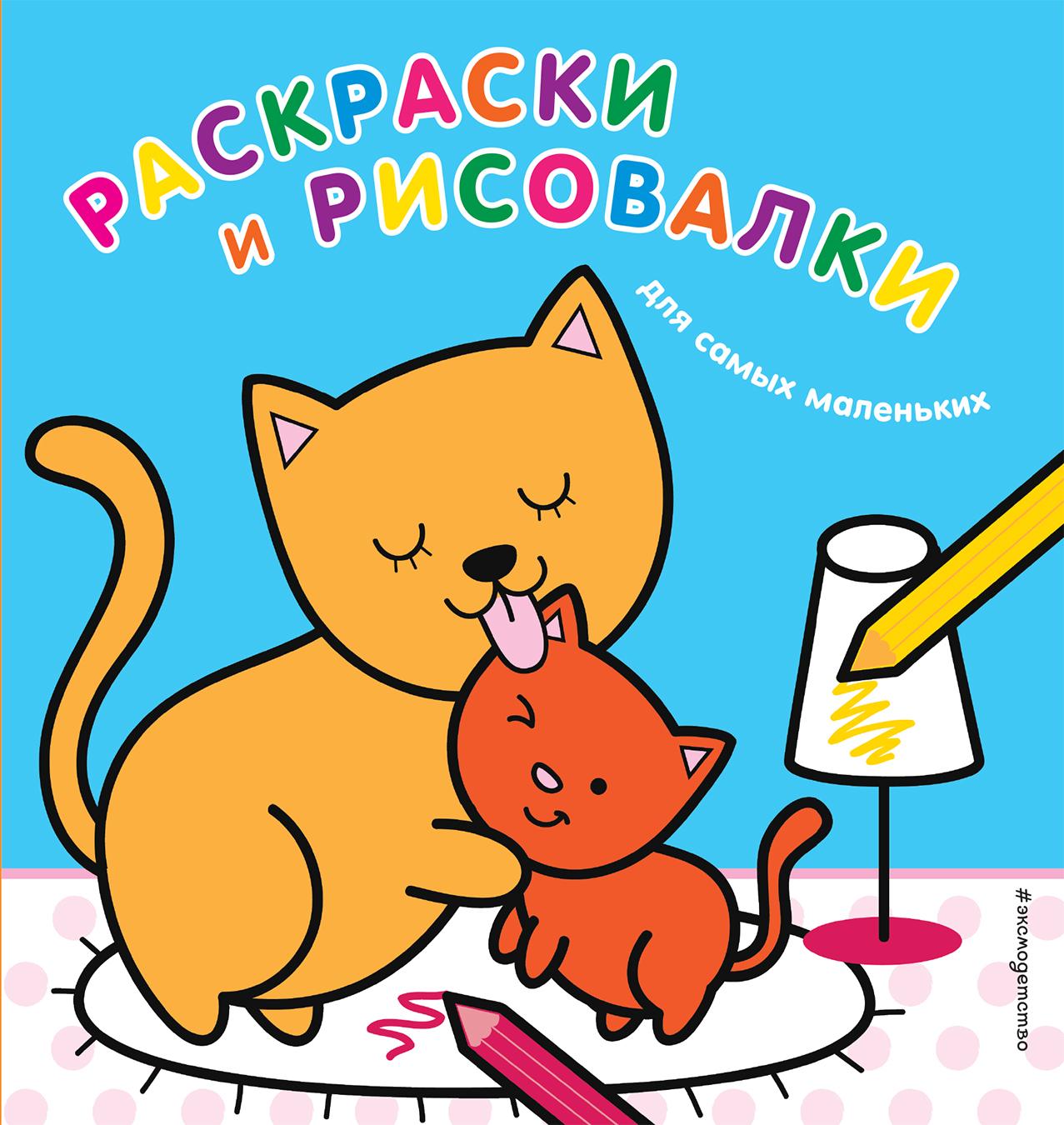 Раскраски и рисовалки для самых маленьких (котята) цена