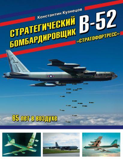 Стратегический бомбардировщик В-52 «Стратофортресс». 65 лет в воздухе - фото 1