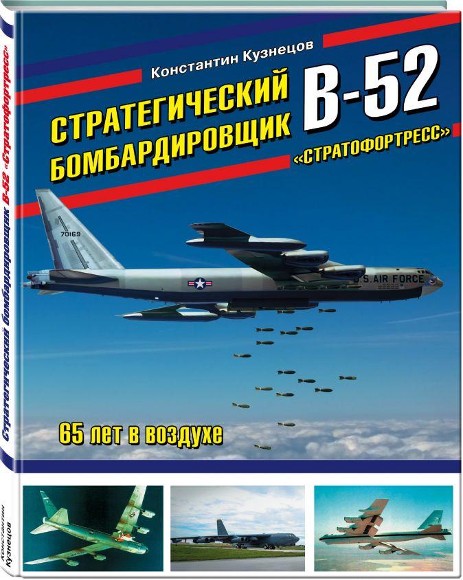 Константин Кузнецов - Стратегический бомбардировщик В-52 «Стратофортресс». 65 лет в воздухе обложка книги