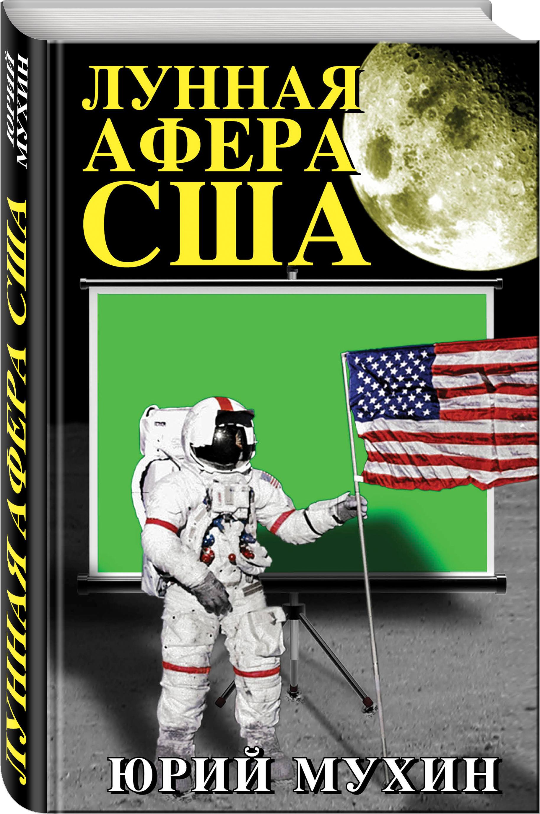 Мухин Ю.И. Лунная афера США афера века