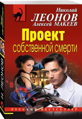 Проект собственной смерти Леонов Н.И., Макеев А.В.