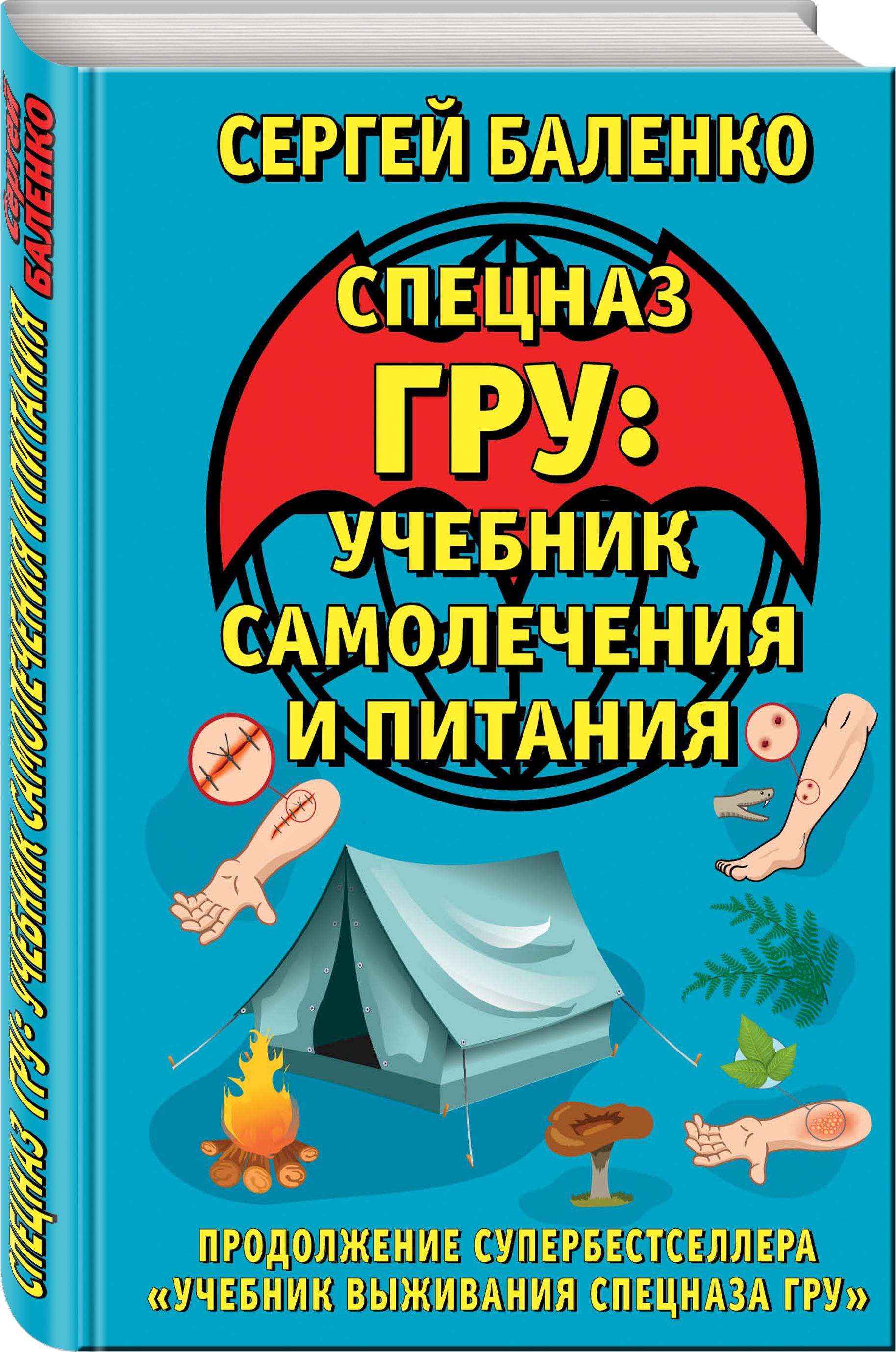 Cпецназ ГРУ: Учебник самолечения и питания. Продолжение супербестселлера «Учебник выживания спецназа ГРУ» от book24.ru