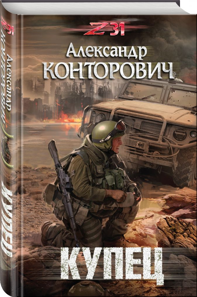 Александр Конторович - Купец обложка книги
