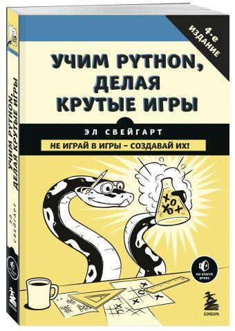 Учим Python, делая крутые игры Эл Свейгарт