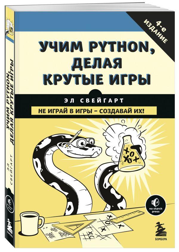 Учим Python, делая крутые игры Свейгарт Э.