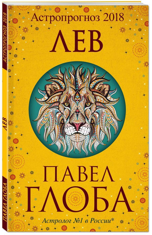 Гороскоп завтра лев женщи  от глобы