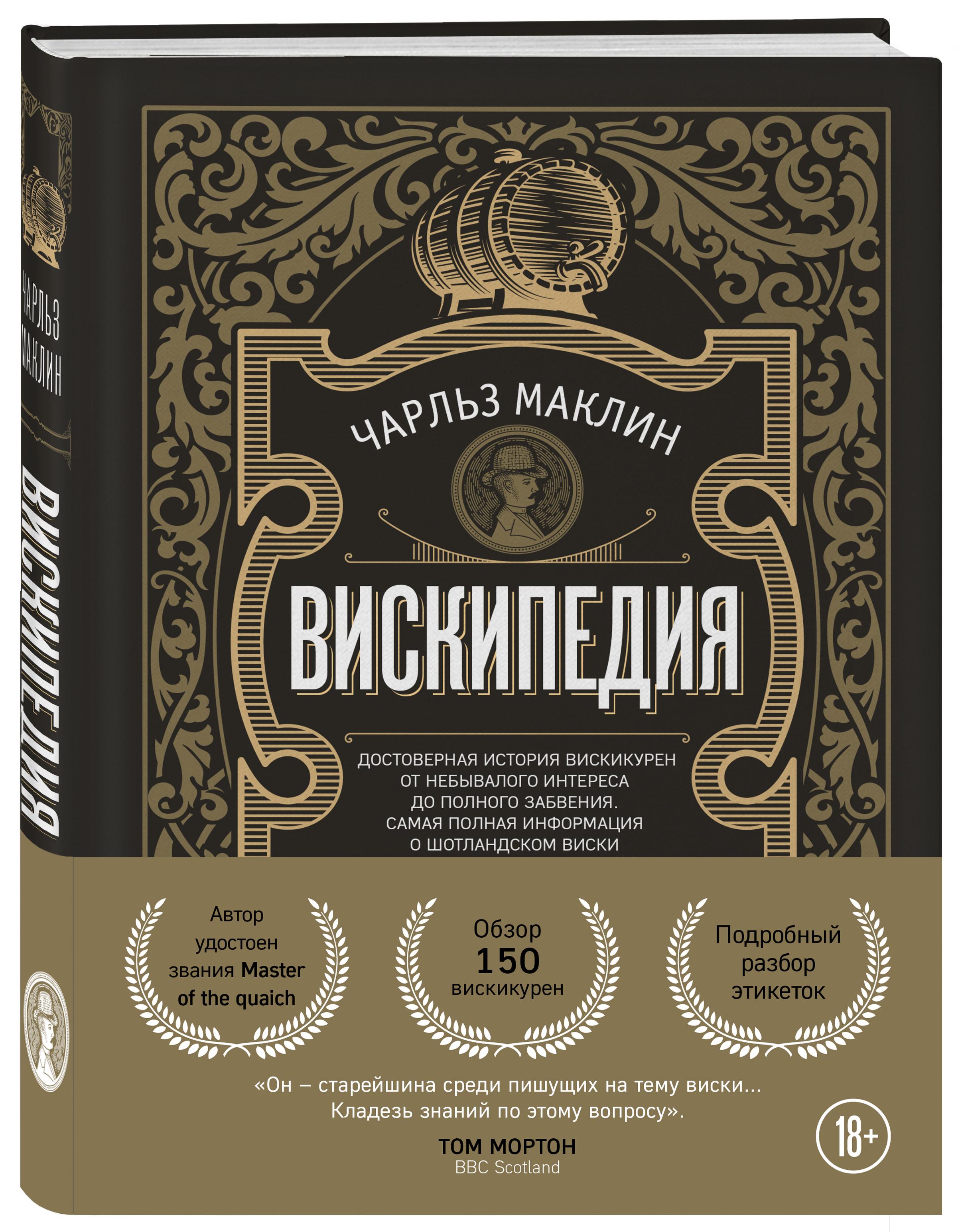 Чарльз Маклин Вискипедия дэвид вишарт классификация виски как выбрать виски по вкусу