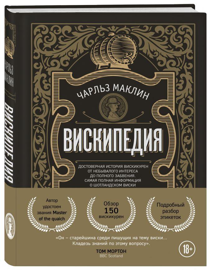Чарльз Маклин - Вискипедия обложка книги