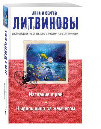 Анна и Сергей Литвиновы - Изгнание в рай. Ныряльщица за жемчугом обложка книги