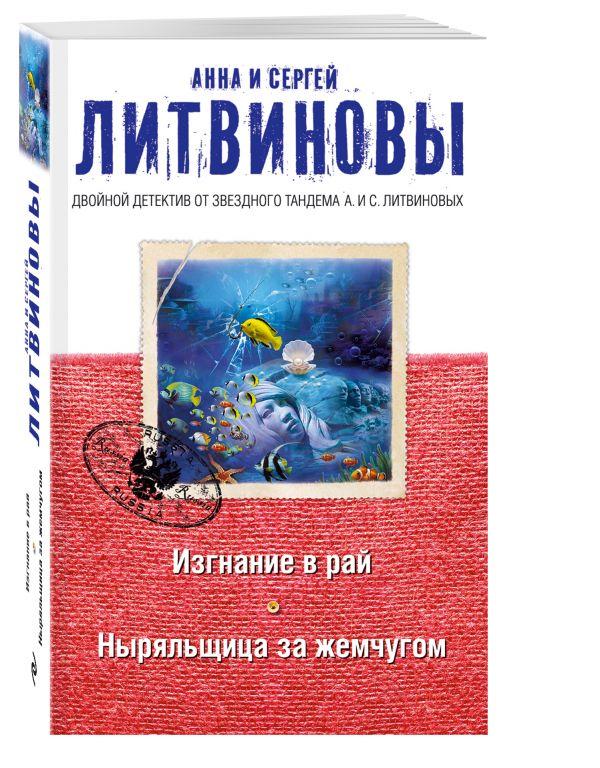 Изгнание в рай. Ныряльщица за жемчугом Литвинова А.В., Литвинов С.В.