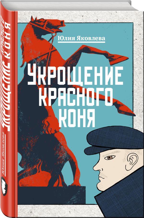 Укрощение красного коня Яковлева Ю.