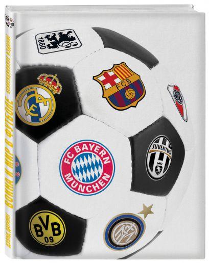 Война и мир в футболе. Коллекционное издание [новое оформление] - фото 1