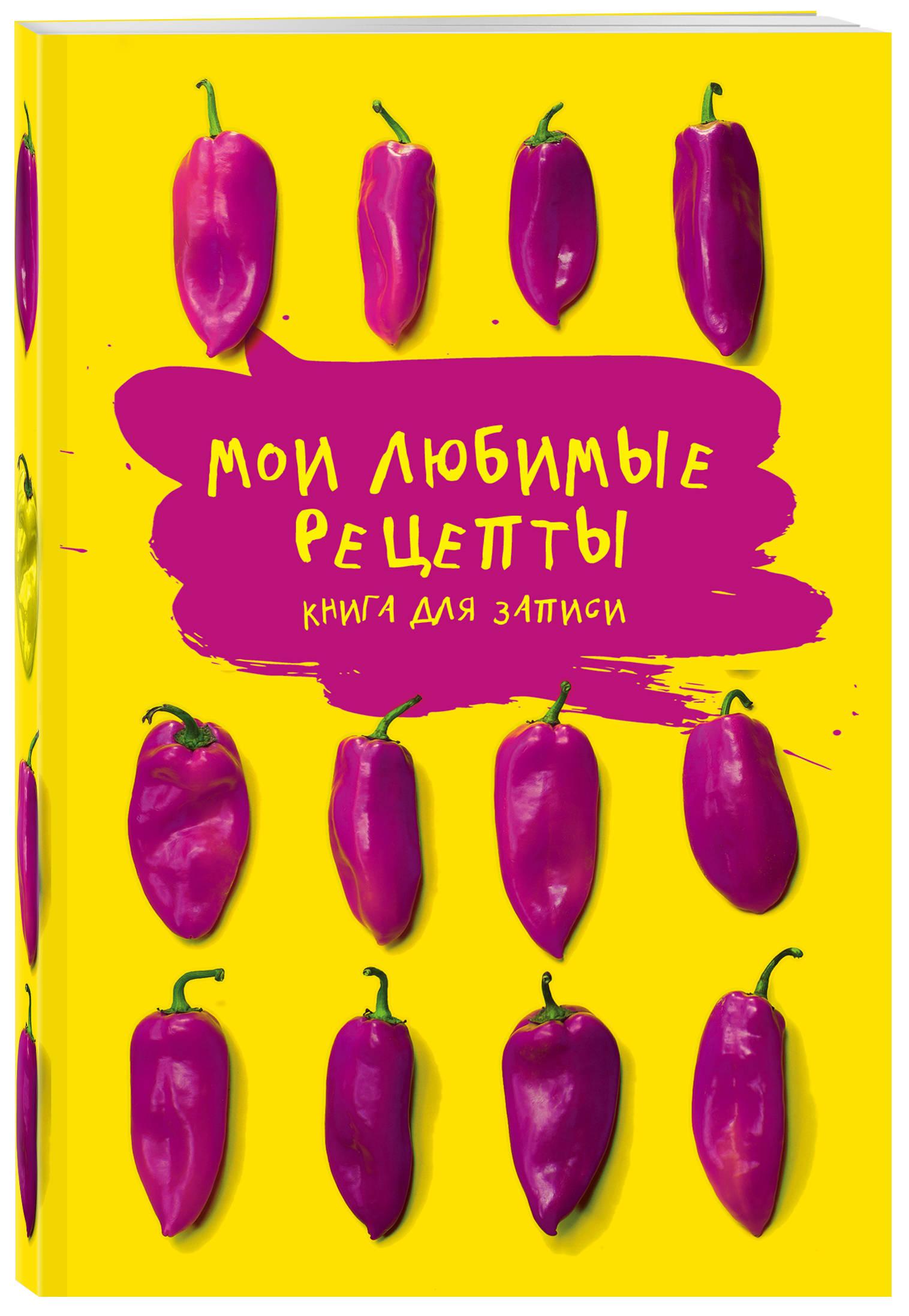 Мои любимые рецепты. Книга для записи рецептов (а5_Яркие перчики) книга рецептов