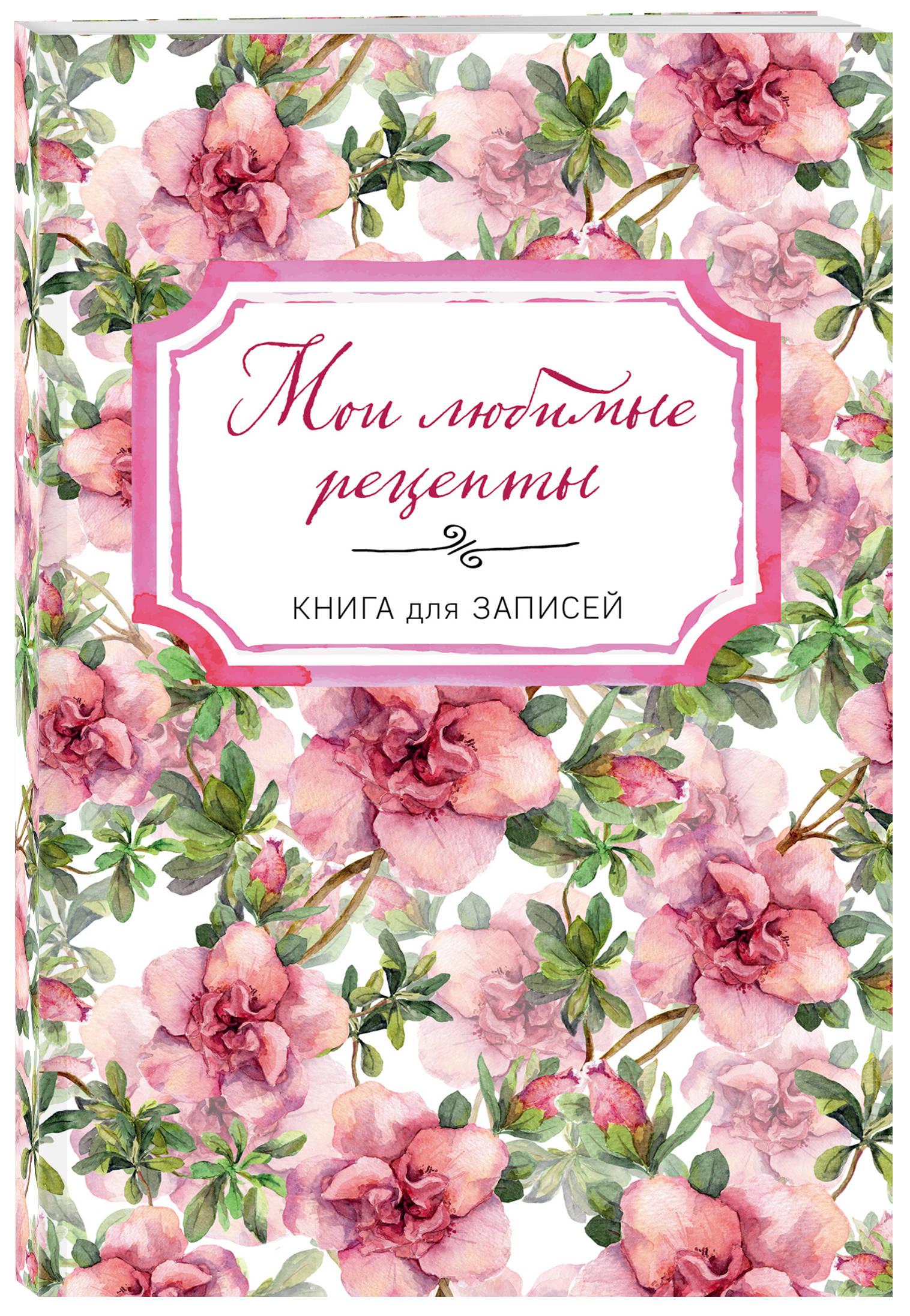 Мои любимые рецепты. Книга для записи рецептов (а5_Нежные цветы) книги эксмо мои любимые рецепты книга для записи рецептов яркие перчики