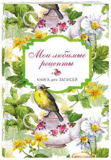 Мои любимые рецепты. Книга для записи рецептов (а5_Птицы в цветах)