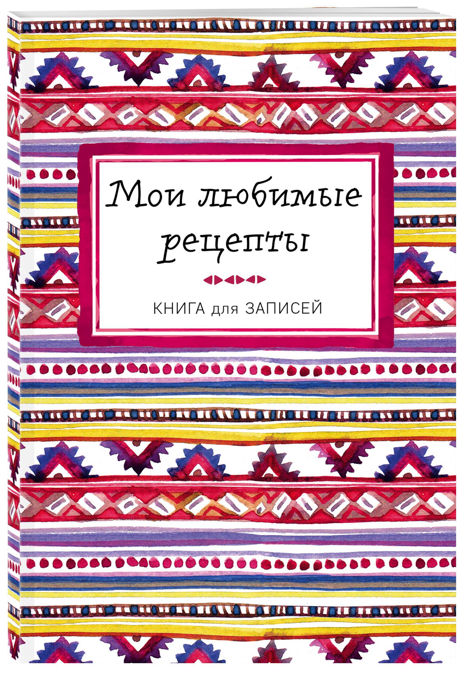 Мои любимые рецепты. Книга для записи рецептов (а5_Яркий орнамент) книга рецептов