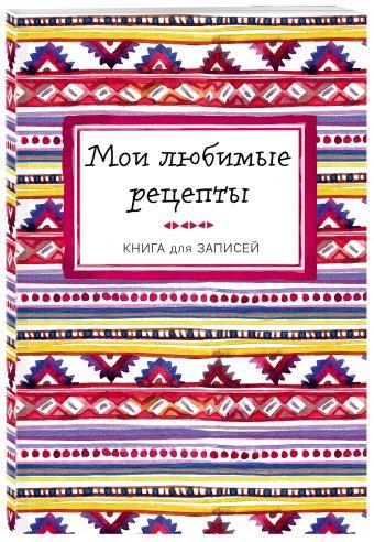 Мои любимые рецепты. Книга для записи рецептов (а5_Яркий орнамент)