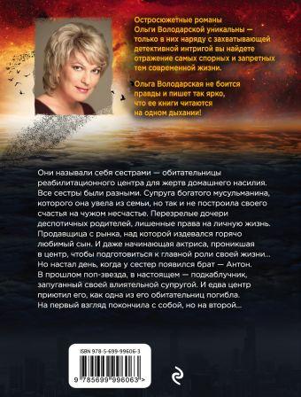 Исповедь отшельника Ольга Володарская