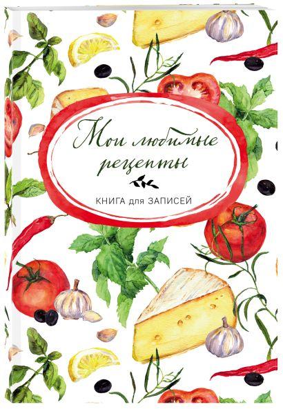 Мои любимые рецепты. Книга для записи рецептов (а5_Сыр и помидоры) - фото 1