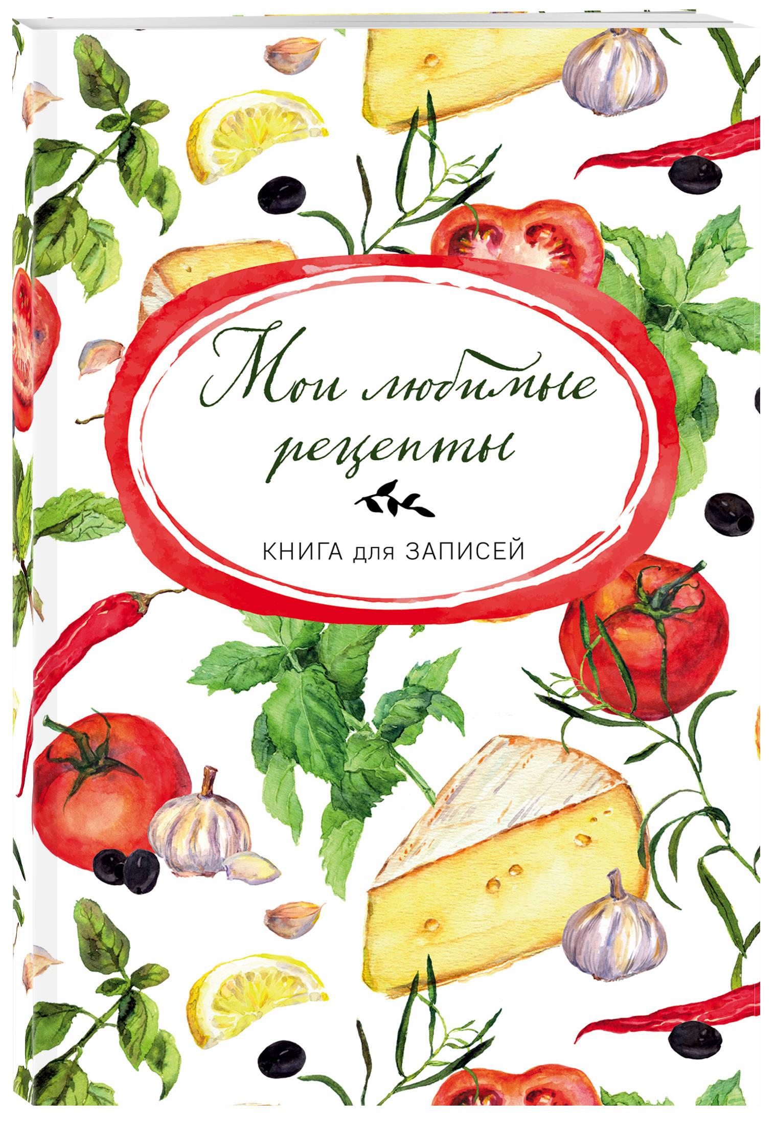 Мои любимые рецепты. Книга для записи рецептов (а5_Сыр и помидоры) книги эксмо мои любимые рецепты книга для записи рецептов яркие перчики