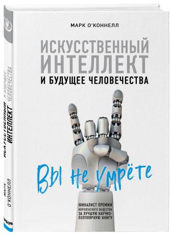 Марк О'Коннелл - Искусственный интеллект и будущее человечества обложка книги
