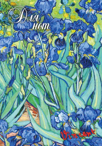Тетрадь для нот «Ван Гог. Ирисы», А4, 12 листов - фото 1