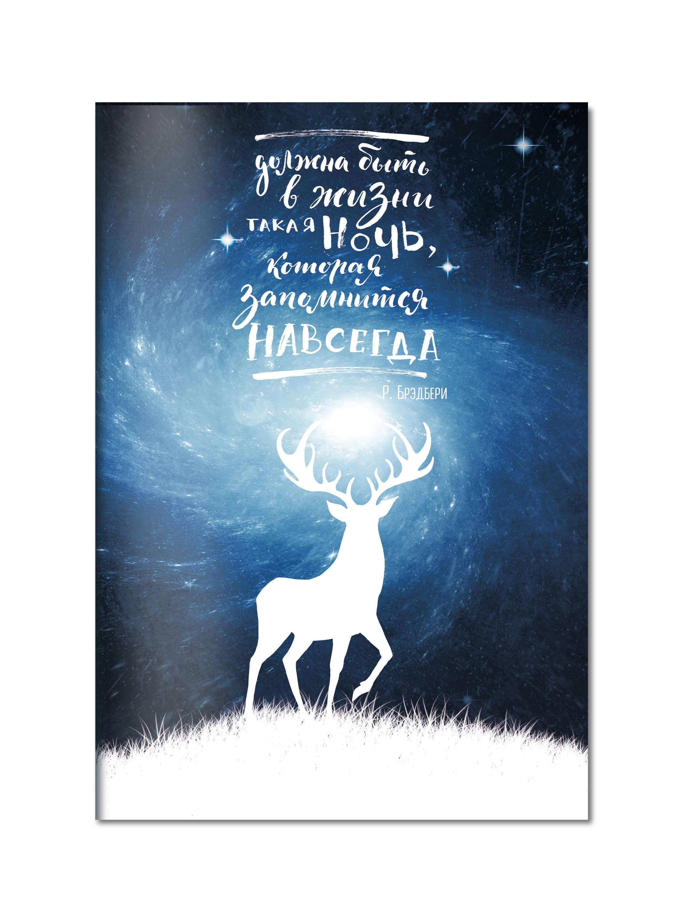 Блокнот. Космический олень (Р. Брэдбери) блокноты artangels блокнот ангелы хранители дома 12х17