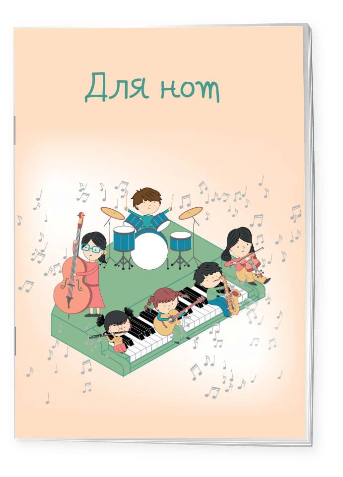 """Тетрадь для нот 12л А4 """"Оркестр"""" вертикальная, скрепка от book24.ru"""