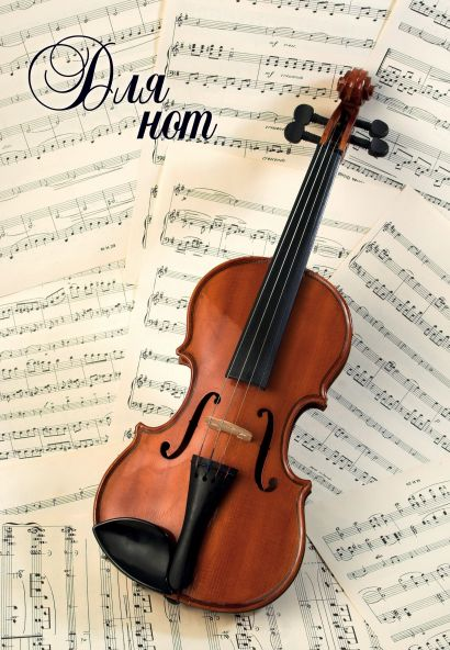 Тетрадь для нот «Скрипка», А4, 24 листа - фото 1