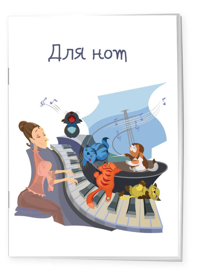 """Тетрадь для нот 24л А4 """"Веселая компания"""" вертикальная, скрепка от book24.ru"""