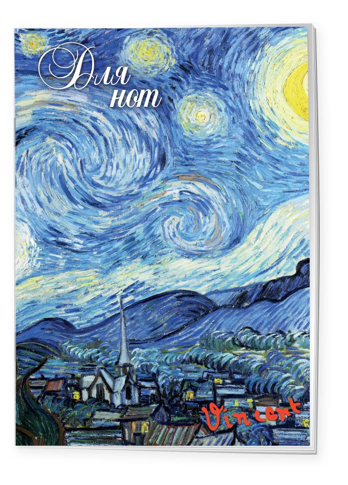 """Тетрадь для нот 24л А4 """"Ван Гог. Звездная ночь"""" вертикальная, скрепка все цены"""