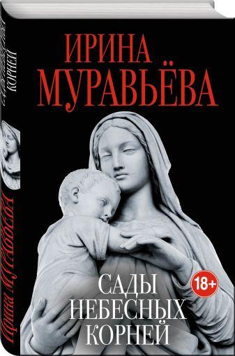 Ирина Муравьева - Сады небесных корней обложка книги