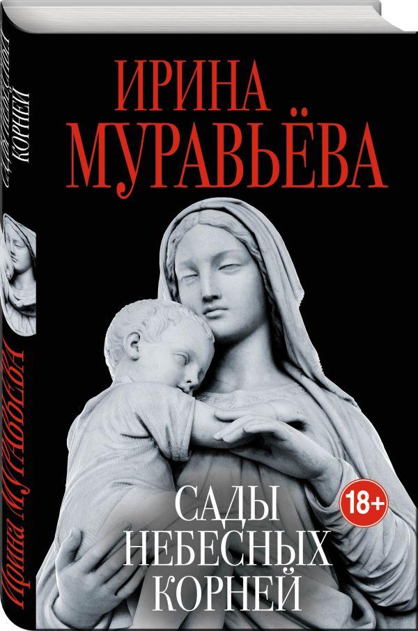 Муравьева Ирина Лазаревна Сады небесных корней
