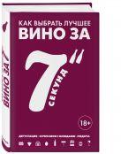 Себастьен Дюран-Рюэль - Как выбрать лучшее вино за 7 секунд' обложка книги