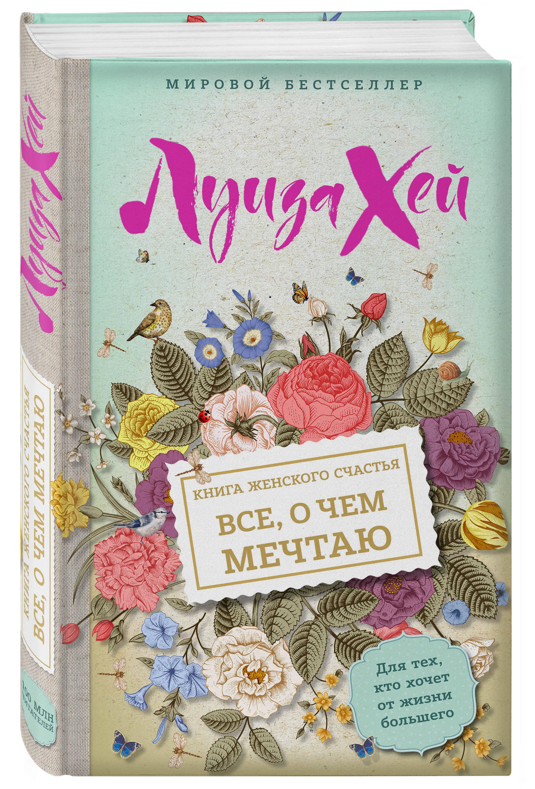 Луиза Хей Книга женского счастья. Все о чем мечтаю луиза л хей магия счастья комплект из 3 книг