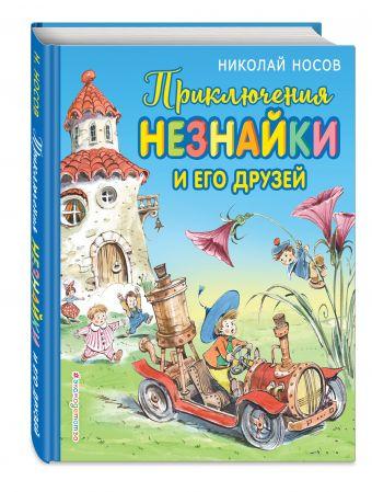 Приключения Незнайки и его друзей Николай Носов