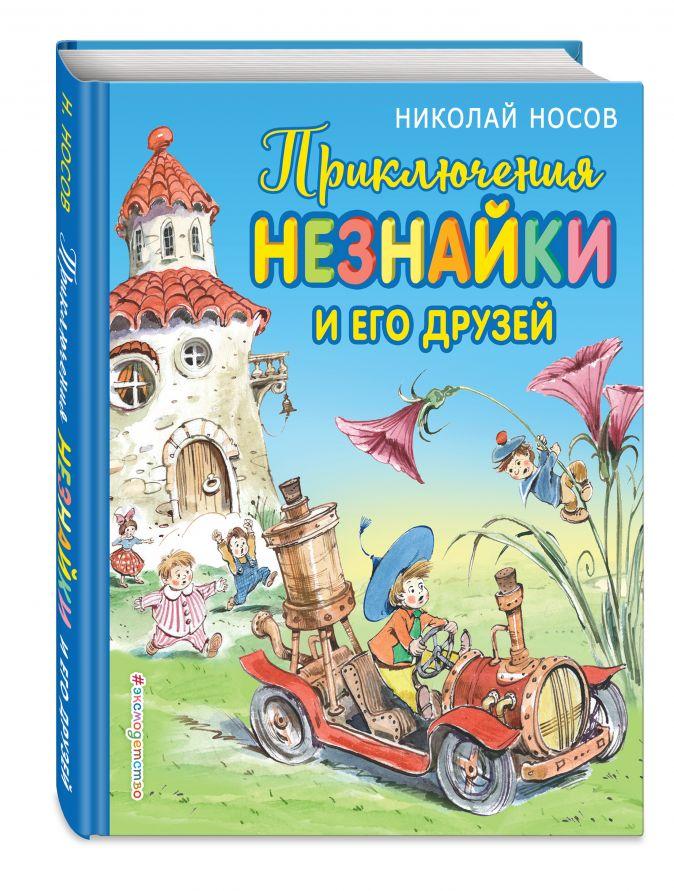 Николай Носов - Приключения Незнайки и его друзей (ил. В. Челака) обложка книги