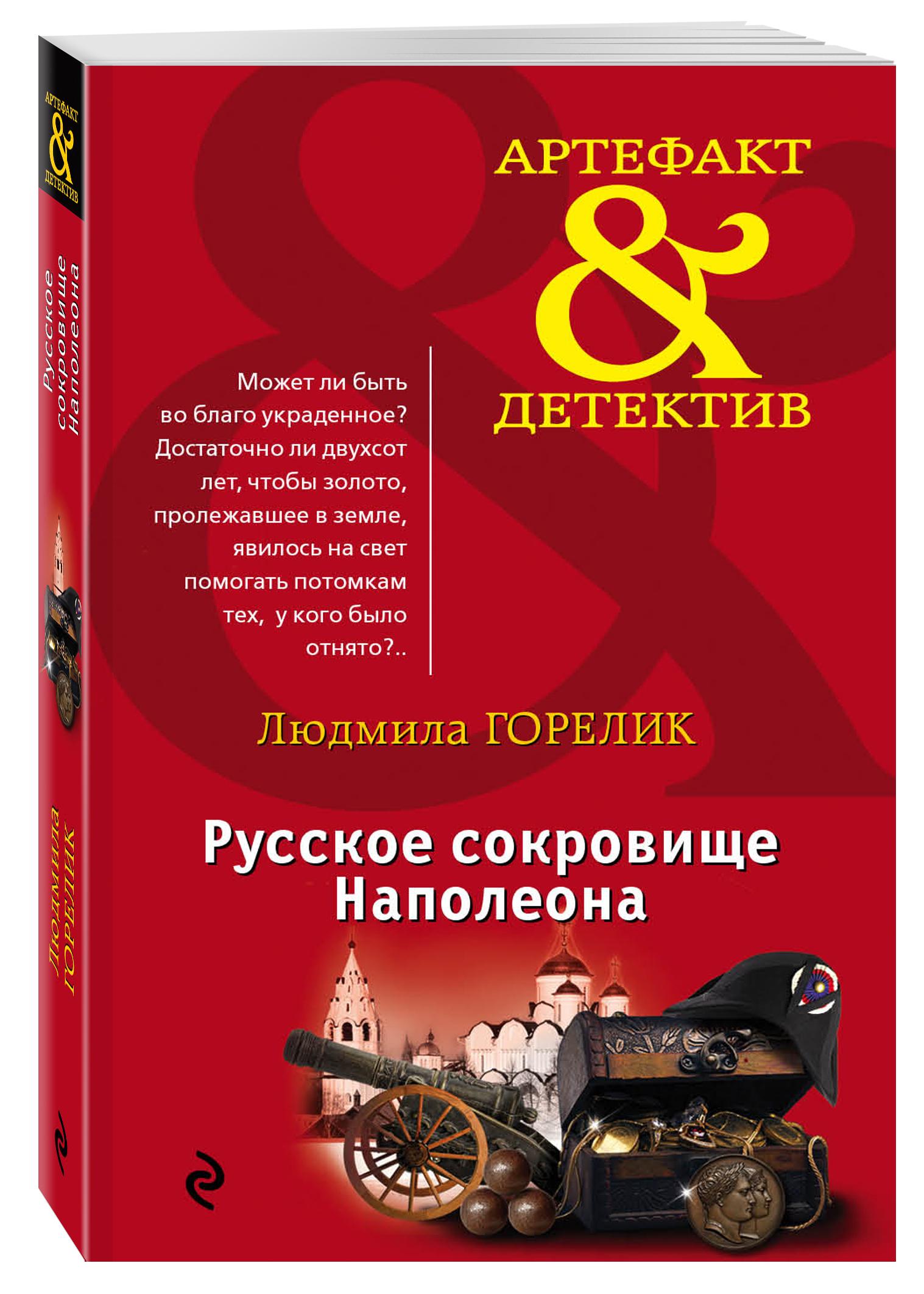 Горелик Л.Л. Русское сокровище Наполеона днепр 11 в магазине