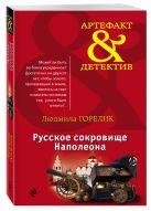 Людмила Горелик - Русское сокровище Наполеона' обложка книги