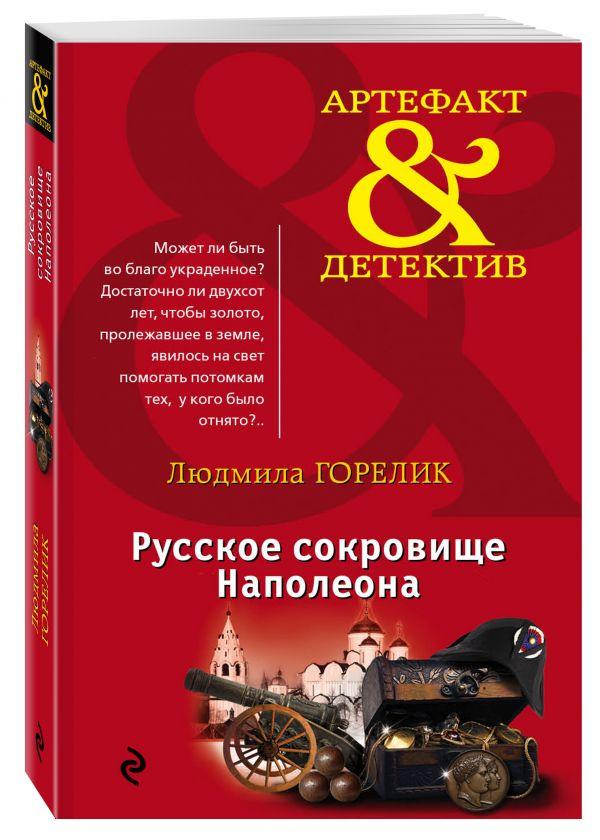 Русское сокровище Наполеона Горелик Л.Л.