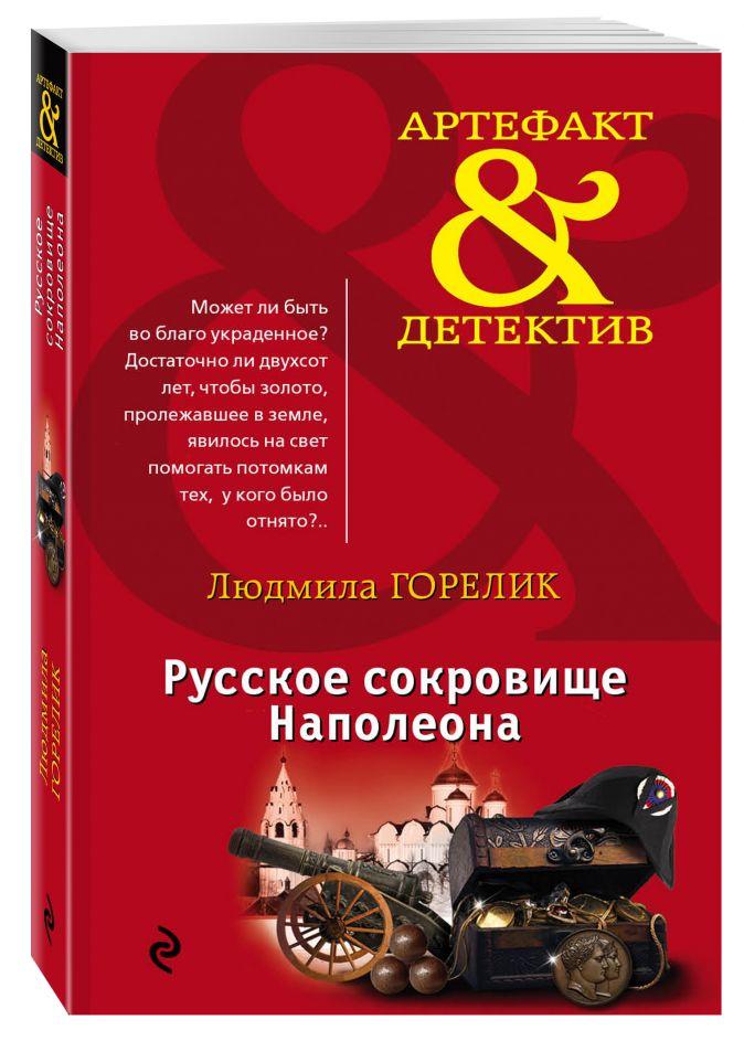 Людмила Горелик - Русское сокровище Наполеона обложка книги