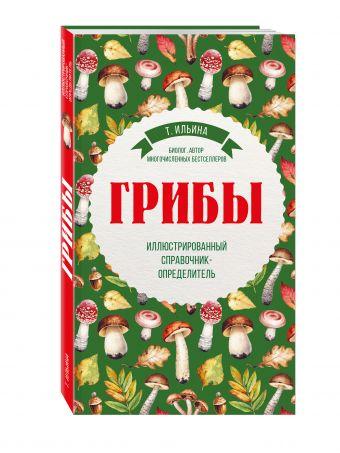 Грибы. Иллюстрированный справочник-определитель Ильина Т.А.