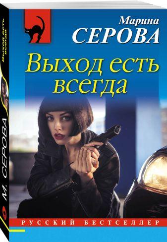 Марина Серова - Выход есть всегда обложка книги