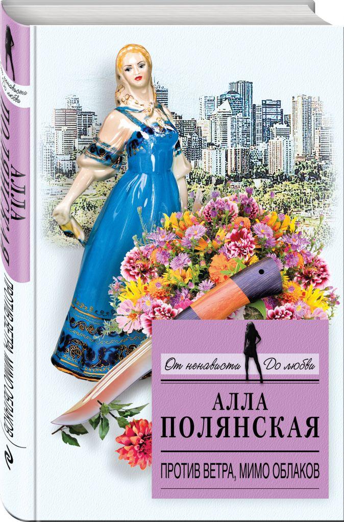 Алла Полянская - Против ветра, мимо облаков обложка книги