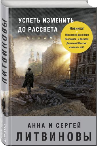 Анна и Сергей Литвиновы - Успеть изменить до рассвета обложка книги