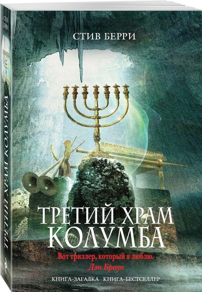 Стив Берри - Третий Храм Колумба обложка книги